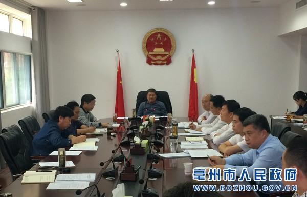 亳州市人大常委会第83次主任会议召开
