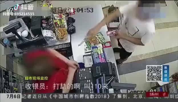男子到小超市抢劫一包10元的辣条,该案被判处抢劫罪既遂