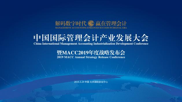 2019中国国际管理会计产业发展大会暨MACC年度战略发布会 三大亮点重磅来袭