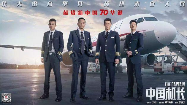 《中国机长》和《我和我的祖国》合计票房破31亿