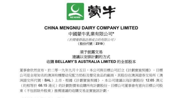 蒙牛68亿收购澳大利亚奶粉商,澳财长:支持为这交易开绿灯
