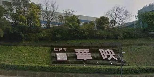 台湾显示器公司华映宣布破产,面板产量曾位列全球第三