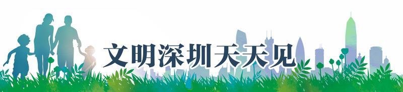 深圳让中华优秀传统文化深入人心