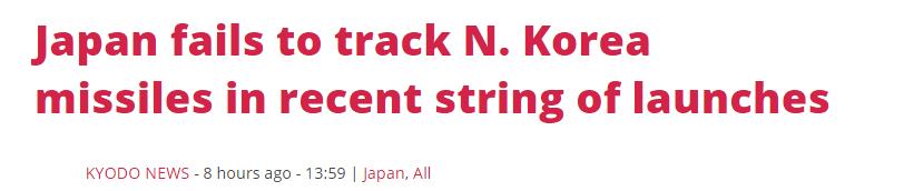 韩终止情报共享后 日本被曝多次未能探测朝鲜导弹