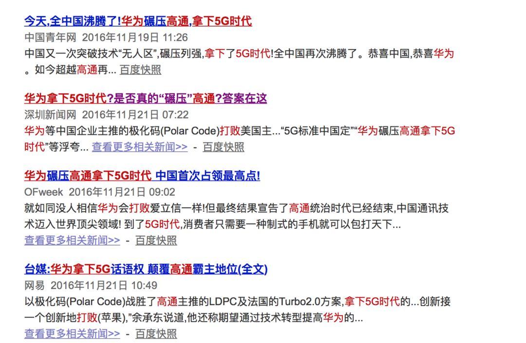 """有关2016年""""华为打败高通拿下5G时代""""的新闻报道截图"""