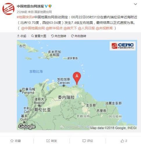 委内瑞拉沿岸近海附近发生7.4级左右地震