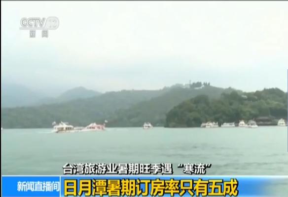 """前所未有的惨淡!台湾旅游业暑期旺季遇""""寒流"""""""