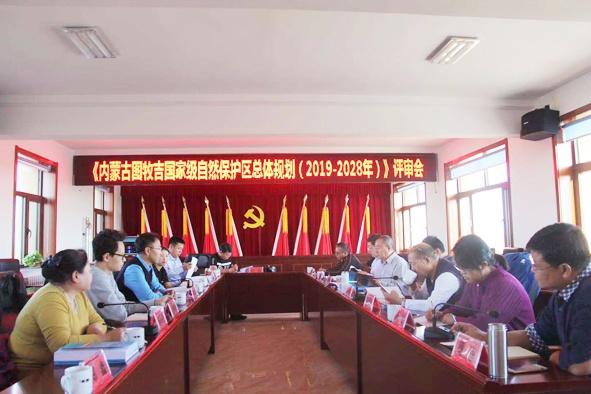 设计院编制的《内蒙古图牧吉国家级自然保护区总体规划(2019-2028年)》顺利通过评审