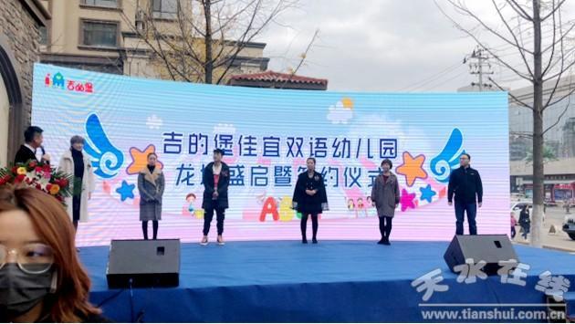 恒顺引入华人儿童国际教育第一品牌吉的堡佳宜双语幼儿园入驻