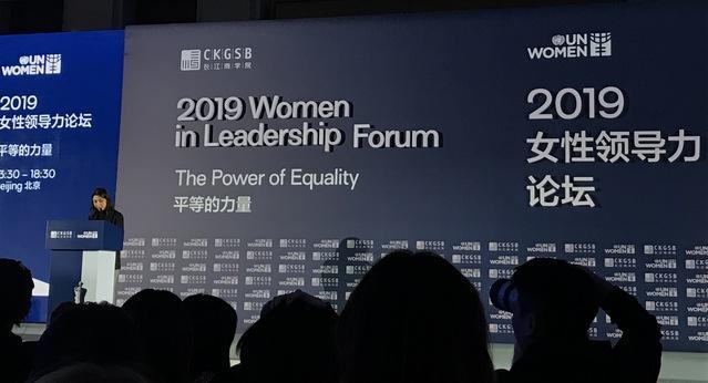 2019女性领导力论坛:消除性别不平等需多方长久努力
