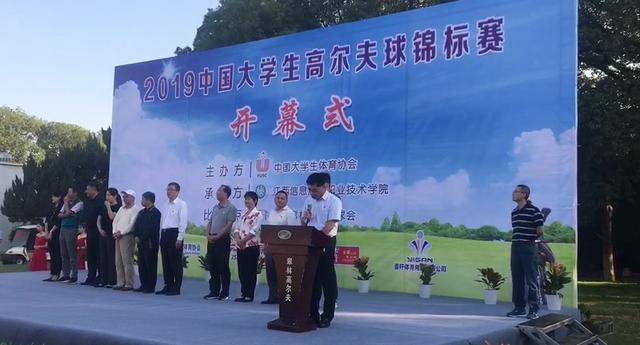 2019中国大学生高尔夫球锦标赛 在南昌拉开大幕 48所院校参与比赛
