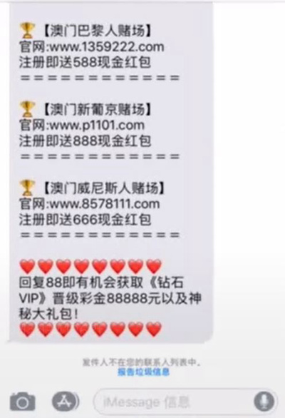 一手机用户收到的博彩短信