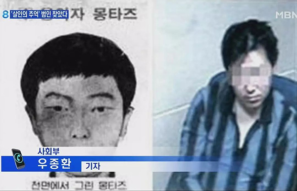 韩国媒体宣布的嫌犯照片