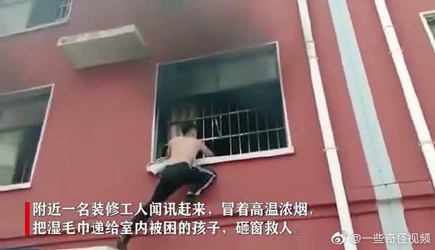 8月21日上午,山东临沂一小区突发火灾,室内有一小女孩大声呼救