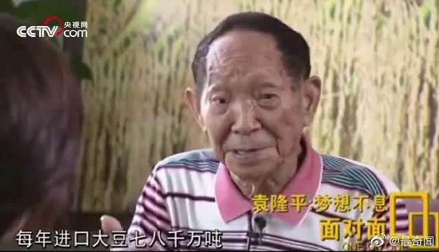 中国不缺粮食了?袁隆平专访时称:如果人家一卡你,不卖粮