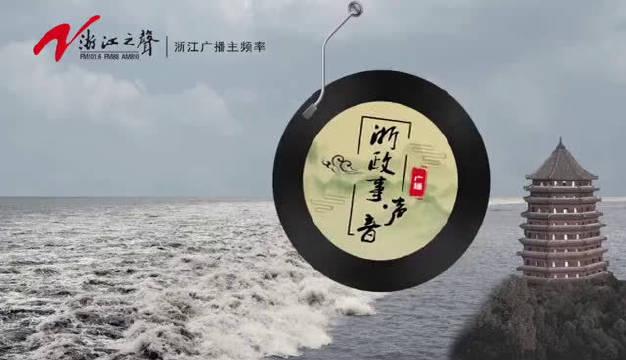浙江省委书记车俊:王丰华同志的事迹让人肃然起敬,大家都要向他学习