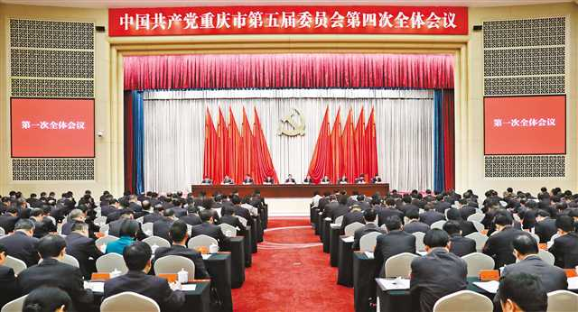 四月九日至十日,中国共产党重庆市第五届委员会第四次全体会议召开。