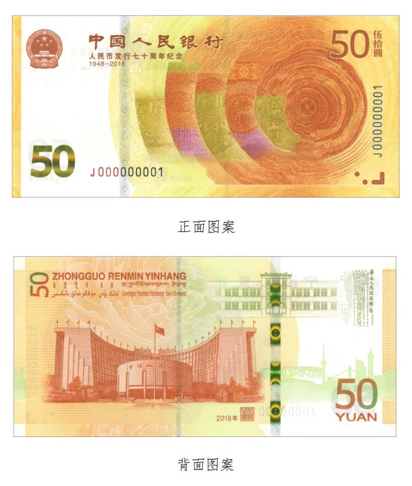 人民币发行70周年纪念币纪念钞 300元面额仅3千枚