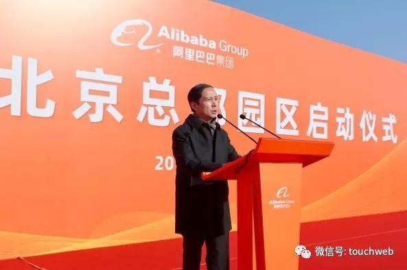 阿里北京总部园区奠基:总投资64亿 计划于2