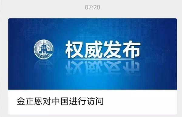 ▲新华社微信截图