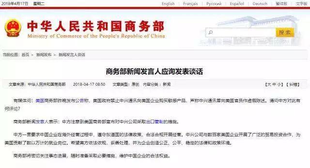 ▲中國商務部官網截圖