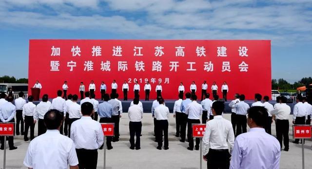 娄勤俭宣布宁淮城际铁路建设开工