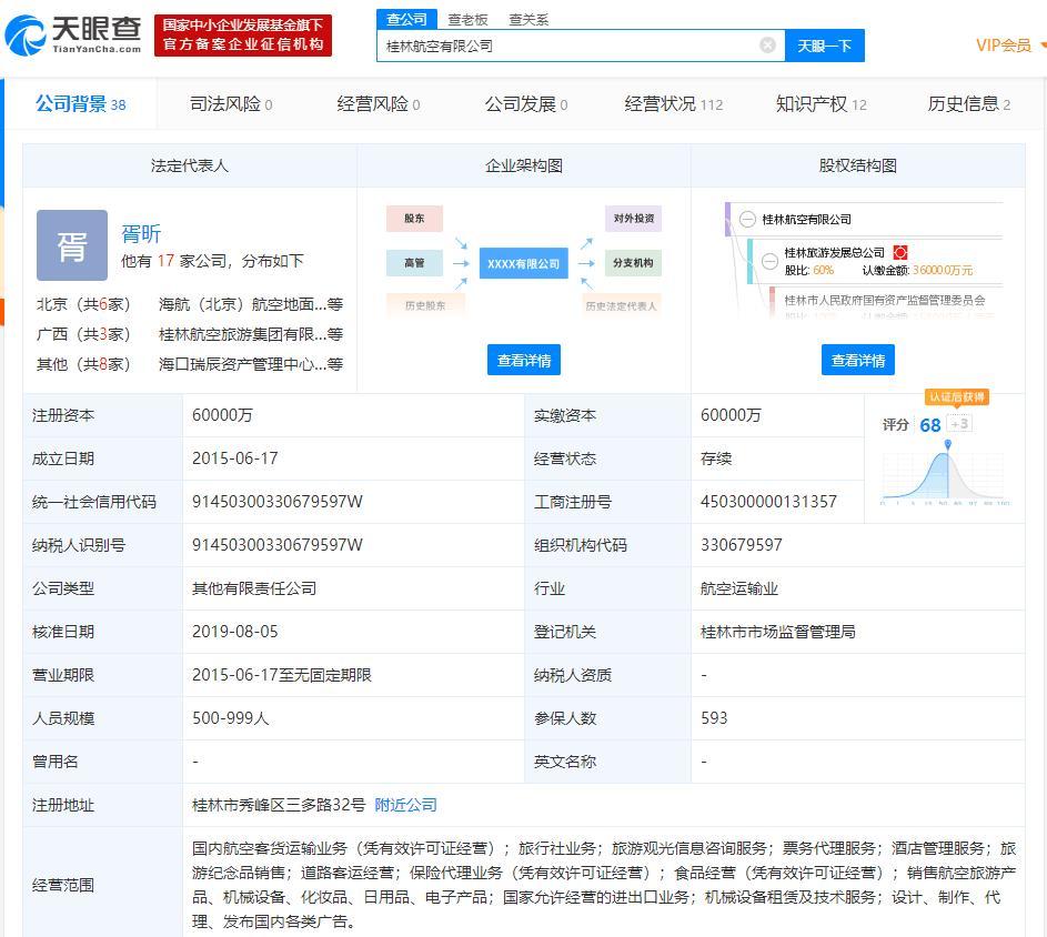 乐百家体育app·法官扣押被执行车辆 高速上遭3名壮汉开车逼停