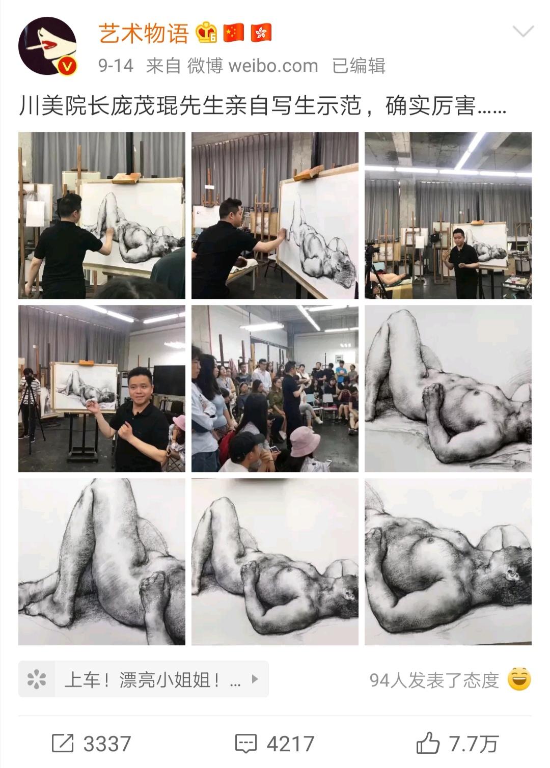 四川美术学院院长亲自写生示范 大学美术课画裸体有伤风化?