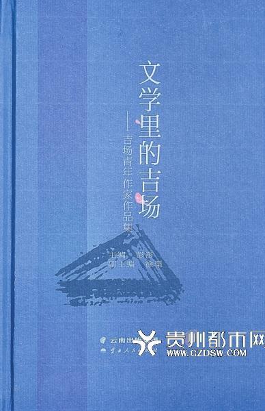 贵州全民阅读报告之毕节篇:阅读新力量,散发缕缕书香