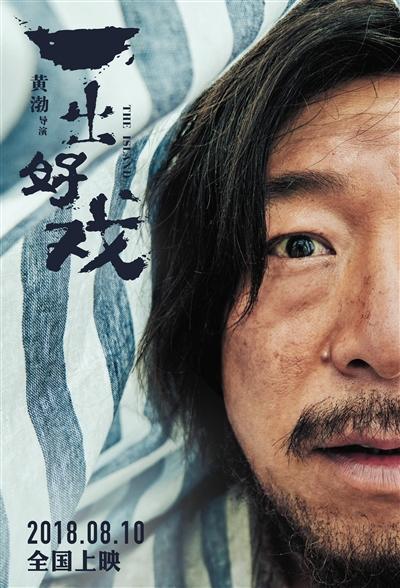黄渤导演处女作《一出好戏》,暑期荒岛上演