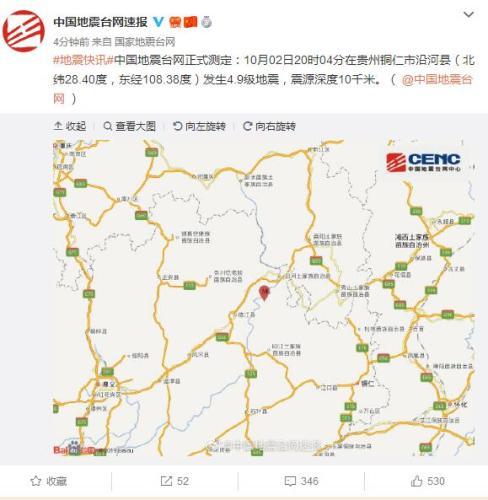 贵州铜仁市沿河县发生4.9级地震 震源深度10千米