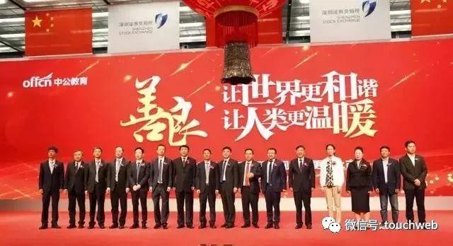 中公教育斥资3.8亿在西安买楼 市