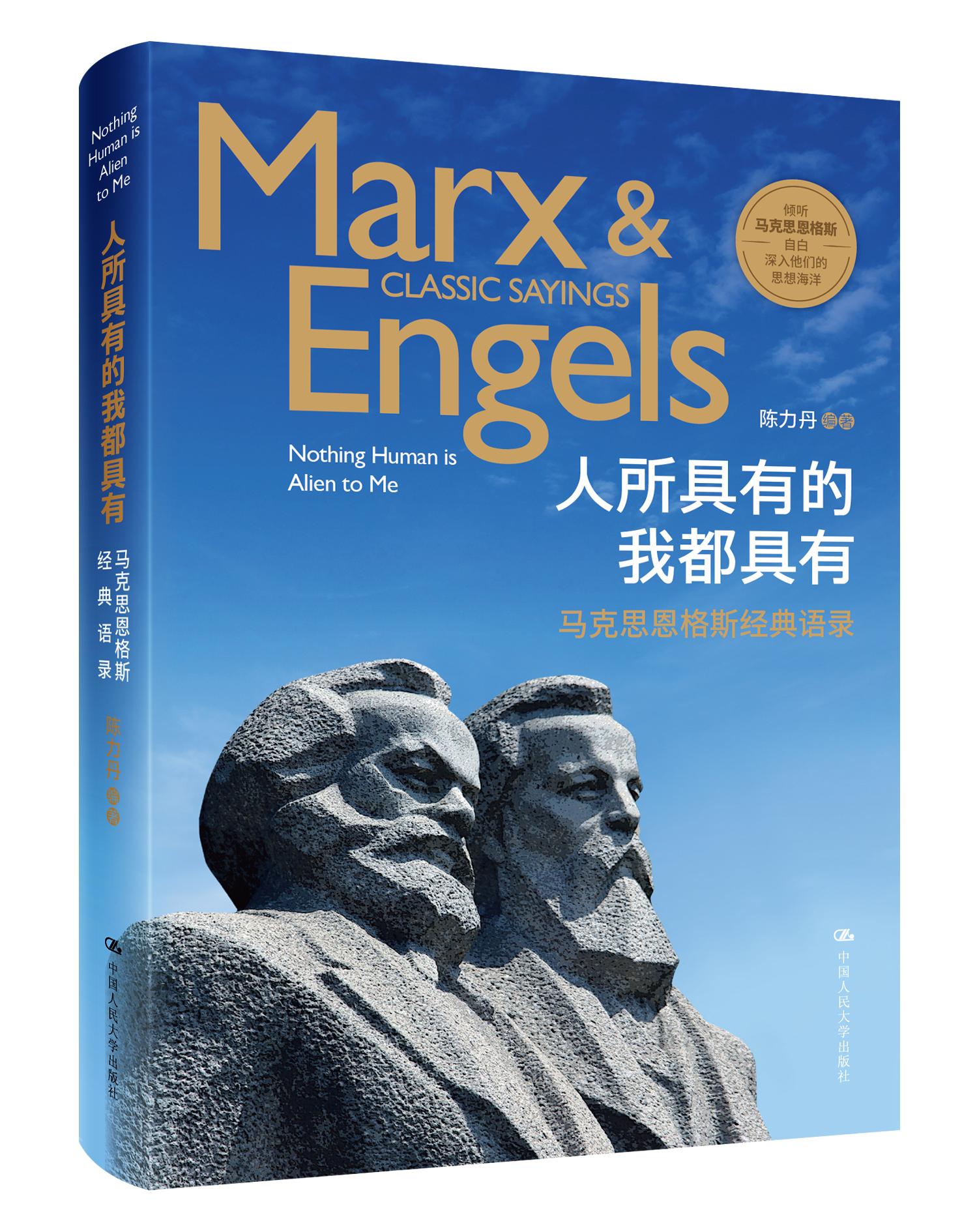 《马克思恩格斯经典语录》由人大出版社出版