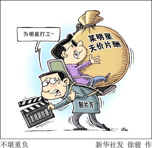 """英媒关注中国治理影视行业天价片酬""""阴阳合同""""偷逃税等问题"""