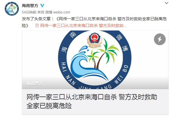男子欠高利贷全家从北京到海口自杀?警方回应