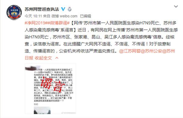 医生感染H7N9死亡多人感染禽流感? 警方:谣言
