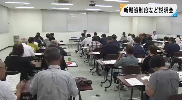 9月26日,长崎县面向对马岛中小企业,召开申请贷款说明会。(NHK新闻)