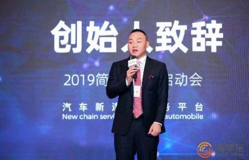 2019 IPO简单车启动会顺利召开,引领汽车新零售革命浪潮