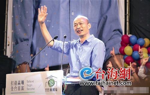 韩国瑜竞选总部确定设在高雄