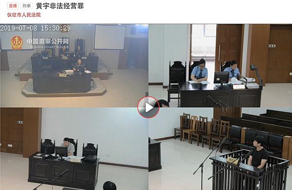 黄宇没有法运营功一案本年7月8日戚庭? China庭审私然网 视频截图