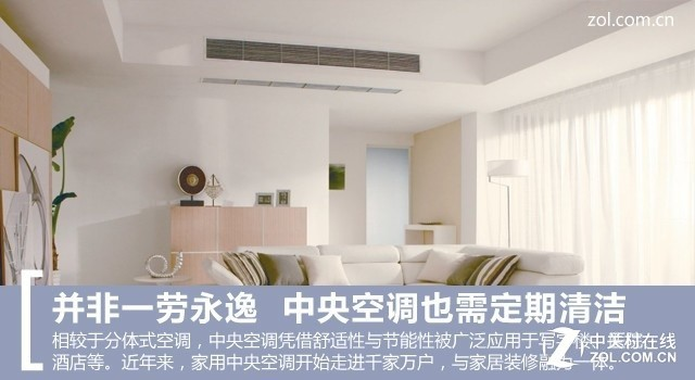 并非一劳永逸 中央空调也需定期清洁
