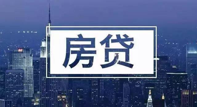 最新!央行宣布降息!南京房贷100万30年期可以少还1W+