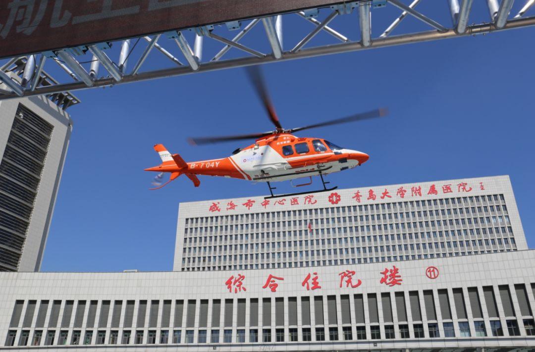 烟威首家!威海市中心医院与金汇通航直升机航空医疗救援基地医院揭牌