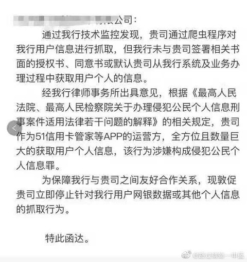 股价暴跌40% 网曝51信用卡被查原因:侵犯公民个人信息