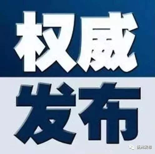 抚州乐安县城市管理局局长雷建荣接受审查调查