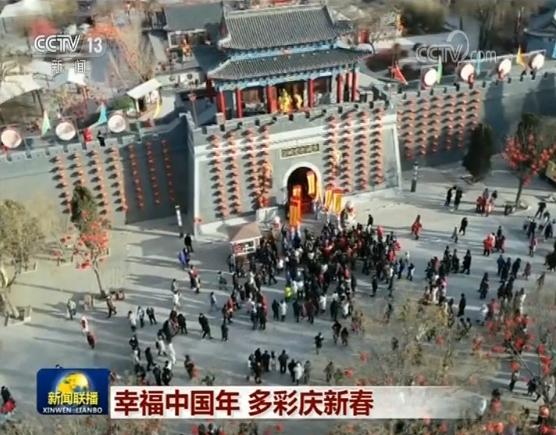 幸福中国年 多彩庆新春