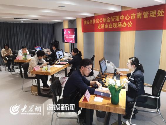 """青岛市住房公积金管理中心:当好优化营商环境的""""店小二"""""""