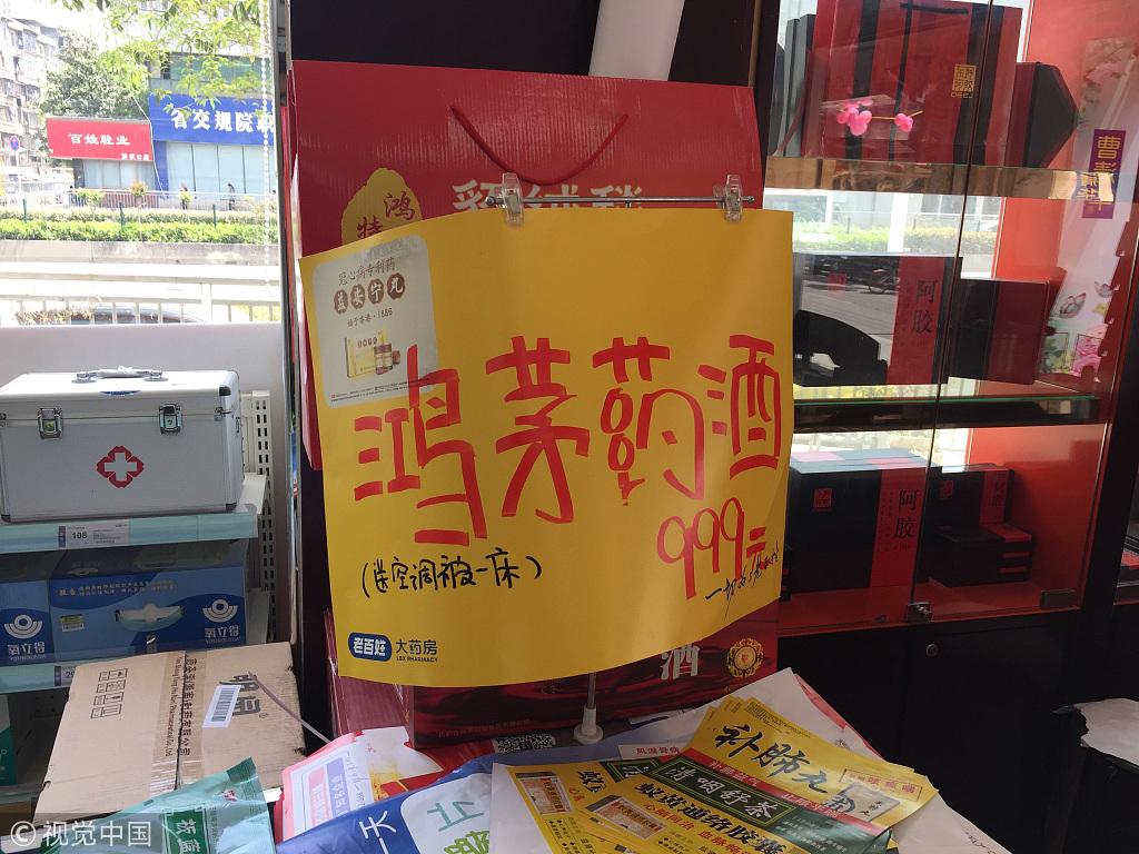 ▲某超市的鴻茅藥酒銷售廣告。圖片來自視覺中國