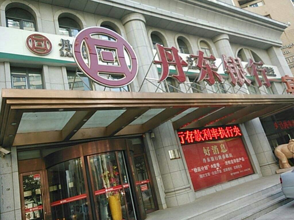 丹东银行三季报:资产总额826.09亿元 累计净利润4.58亿元