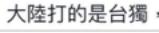 """台军将在巴士海峡实弹演习 网友:大陆快""""武统""""北京unihub公司总裁"""